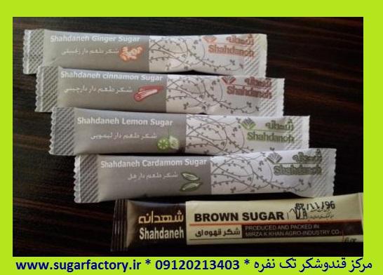 فروش شکر بسته بندی شده