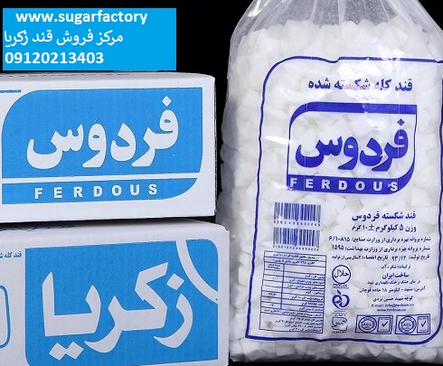 قیمت قند زکریا کردستان