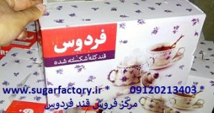 قیمت قند فردوس عمده درب کارخانه