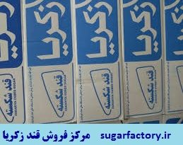 کارخانه قند شکسته زکریا کردستان