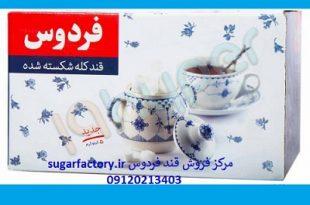 کارخانه قند فردوس کردستان