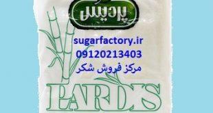 خرید شکر 900 گرمی و 800 گرمی از کارخانه