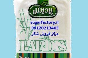 خرید شکر 900 گرمی خرید شکر 800 گرمی