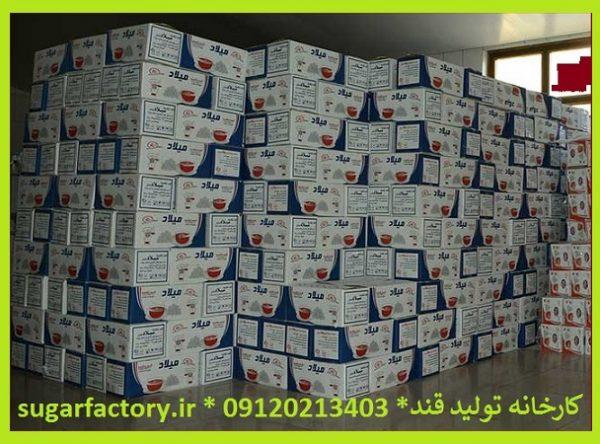 کارخانه قند اصفهان